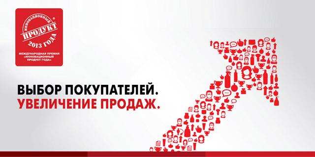 El Producto Del Año Amplía La Red Internacional